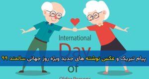 پیام تبریک و عکس نوشته های جدید ویژه روز جهانی سالمند ۹۹