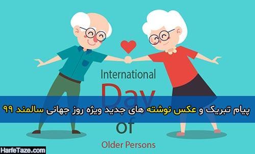پیام تبریک و عکس نوشته های جدید ویژه روز جهانی سالمند 99