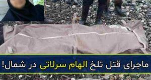 ماجرای قتل الهام سرلاتی در جنگل های دو هزار مازندران