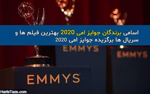 عکس و سامی برندگان جوایز امی 2020 + بهترین فیلم ها و سریال های برگزیده جوایز امی 2020