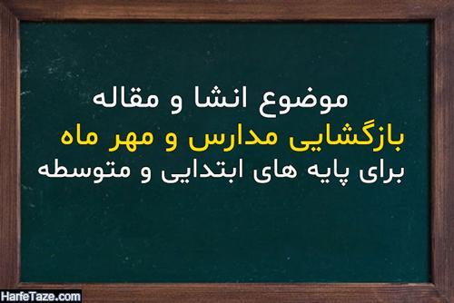 انشا درمورد بازگشایی مدارس پایه ابتدایی و متوسطه +مقاله درباره شروع مدارس و مهر ماه