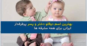 ۳۶۰ اسم دوقلو دختر و پسر پرطرفدار ایرانی برای همه سلیقه ها