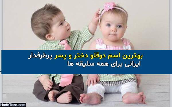 360 اسم دوقلو دختر و پسر پرطرفدار ایرانی برای همه سلیقه ها و همه حروف