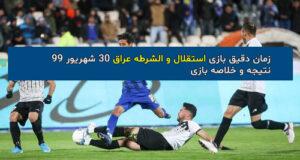 زمان دقیق بازی استقلال و الشرطه عراق ۳۰ شهریور ۹۹ + نتیجه و خلاصه بازی