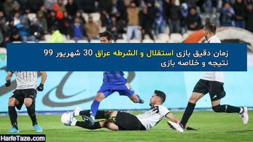 زمان دقیق بازی استقلال و الشرطه عراق 30 شهریور 99 + نتیجه و خلاصه بازی