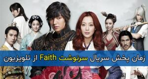 زمان پخش سریال سرنوشت Faith از تلویزیون
