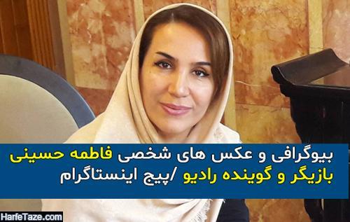 بیوگرافی فاطمه حسینی بازیگر نقش آبا جهان در سریال آنام + عکس شخصی و اینستاگرام