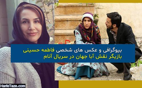 بیوگرافی شخصی فاطمه حسینی بازیگر و گوینده رادیو تبریز
