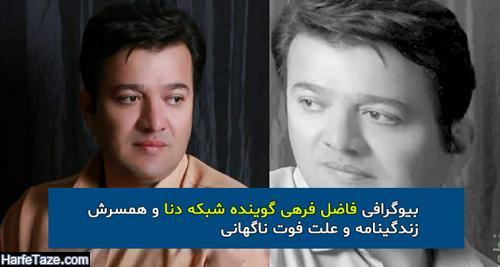 بیوگرافی فاضل فرهی گوینده شبکه دنا و همسرش + زندگینامه و علت فوت ناگهانی