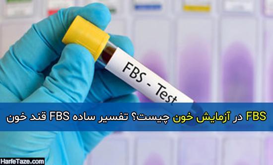 FBS در آزمایش خون چیست؟ تفسیر ساده FBS قند خون