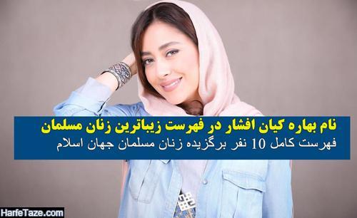 فهرست زیباترین زنان مسلمان 2020   نام بهاره کیان افشار در فهرست زیباترین زنان مسلمان 99