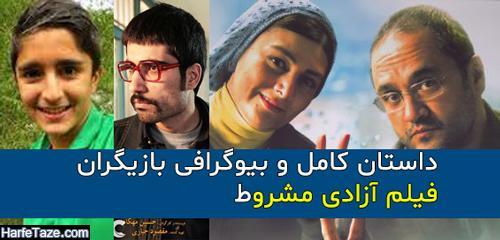 بیوگرافی بازیگران فیلم آزادی مشروط به همراه نقش + داستان کامل فیلم آزادی مشروط