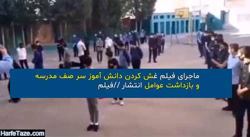 ماجرای فیلم غش کردن دانش آموز سر صف مدرسه و بازداشت عوامل انتشار