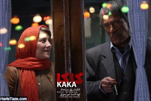 بیوگرافی بازیگران فیلم کاکا+ خلاصه داستان فیلم کاکا+ اسامی بازیگران فیلم سینمایی کاکا