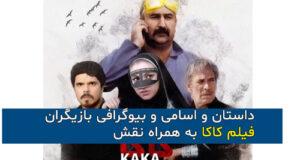 خلاصه داستان و اسامی و بیوگرافی بازیگران فیلم کاکا