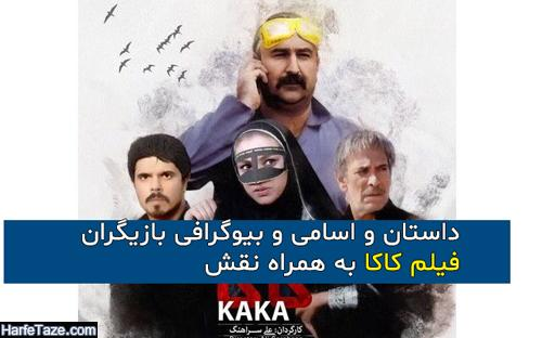 داستان و بیوگرافی بازیگران فیلم کاکا به همراه نقش +عکس و اسامی بازیگران فیلم سینمایی کاکا