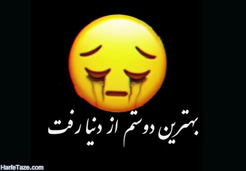 عکس نوشته فوت رفیق برای پروفایل + متن غمگین خبر فوت دوست و رفیقم فوت شد