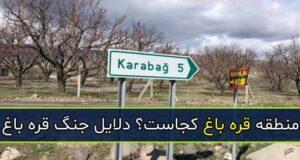 قره باغ روی نقشه | علت درگیری آذربایجان و ارمنستان بر سر منطقه قرباغ
