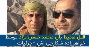 قتل محیط بان محمد حسن نژاد توسط خواهرزاده شکارچی اش +جزئیات