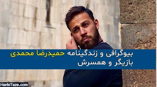 حمیدرضا محمدی بازیگر | بیوگرافی و عکس های جدید حمیدرضا محمدی و همسرش + فیلم شناسی