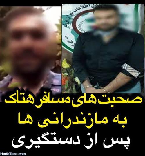 هتاکی مسافر مازندرانی به مردم مازندران توسط مسافر تهرانی شلوارکی