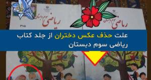 علت حذف عکس دختران از جلد کتاب ریاضی سوم دبستان +تصاویر