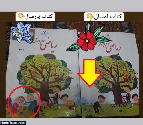 علت حذف عکس دختران از جلد کتاب ریاضی سوم دبستان مشخص شد