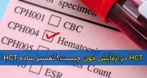 HCT در آزمایش خون چیست؟ تفسیر ساده HCT