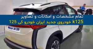 تمام مشخصات و امکانات و تصاویر خودروی جدید ایران خودرو k125