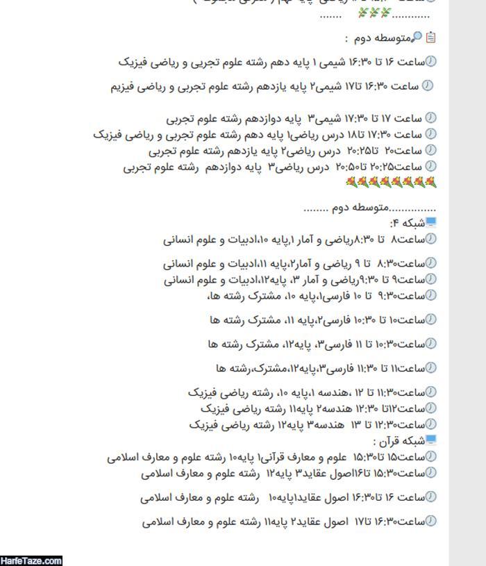 جدول برنامه درسی فردا یکشنبه 16 شهریور 99 شبکه آموزش شبکه 4 و قرآن