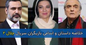 خلاصه داستان و اسامی بازیگران سریال جلال ۲