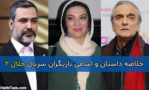 خلاصه داستان و اسامی بازیگران سریال جلال 2