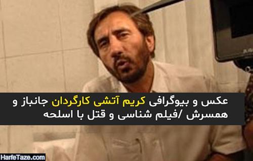 عکس و بیوگرافی کریم آتشی کارگردان جانباز و همسرش + فیلم شناسی و قتل با اسلحه
