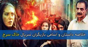 خلاصه داستان و اسامی بازیگران سریال خاک سرخ