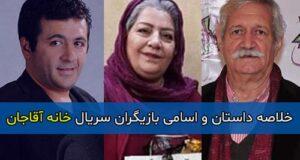 خلاصه داستان و اسامی بازیگران سریال خانه آقاجان