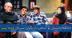 خلاصه داستان و اسامی بازیگران سریال خانه سبز
