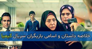 خلاصه داستان و اسامی بازیگران سریال کیمیا