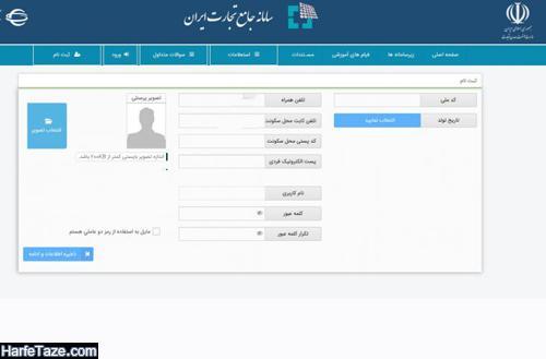 ثبت نام اینترنتی لاستیک دولتی سواری و تاکسی در سایت جامع تجارت