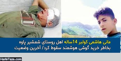 بیوگرافی و آخرین وضعیت جسمانی مانی هاشمی کولبر 14 ساله بعد از سقوط