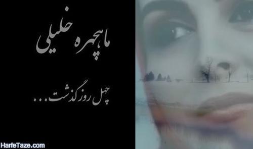 عکس های مراسم چهلم ماهچهره خلیلی در تهران و لندن توسط همسرش