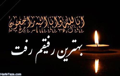 عکس نوشته مرگ رفیق