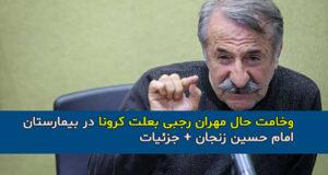 آخرین خبر از کرونای مهران رجبی و بستری شدن در بیمارستان امام حسین زنجان