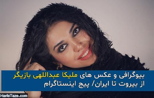 بازیگر نقش زینب در سریال مینو کیست؟ +بیوگرافی ملیکا عبداللهی (عبدالهی) با عکس جدید