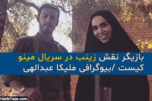 ملیکا عبداللهی بازیگر نقش زینب در سریال مینو
