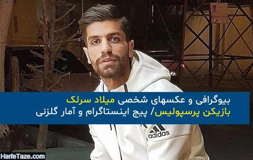 بیوگرافی و عکسها و سوابق میلاد سرلک بازیکن جدید پرسپولیس