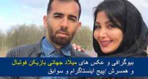 عکس و بیوگرافی میلاد جهانی بازیکن فوتبال