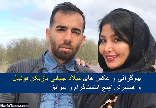 عکس و بیوگرافی میلاد جهانی بازیکن فوتبال و همسرش سیما بابایی + سوابق و اینستاگرام