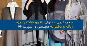 انواع مدل جدید پانچو بافتنی زنانه و دخترانه مجلسی و اسپرت ۹۹
