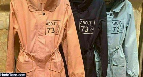 چه مدل بارانی بپوشیم؟