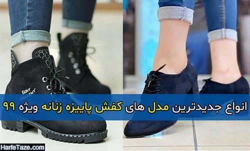 انواع جدیدترین مدل های کفش پاییزه زنانه ویژه 99